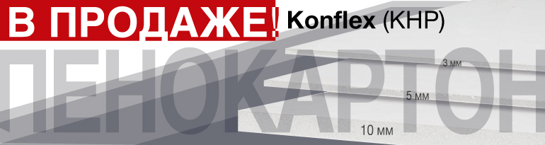 Пенокартон Konflex(КНР)